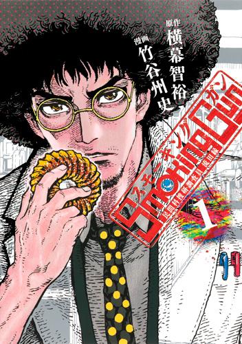 http://www.manga-news.com/public/images/vols/smockin-gun-01-shueisha.jpg