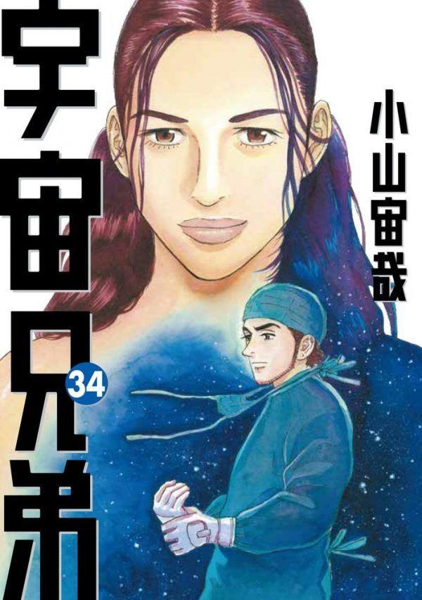 Manga - Manhwa - Uchû Kyôdai jp Vol.34