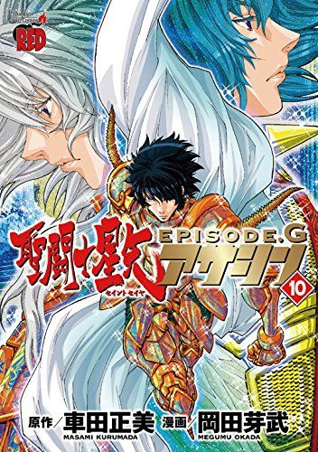 Manga - Manhwa - Saint Seiya - Episode G - Assassin jp Vol.10
