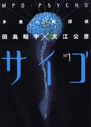 http://www.manga-news.com/public/images/vols/tajuujinkaku_tantei_psycho_vo_1.JPG
