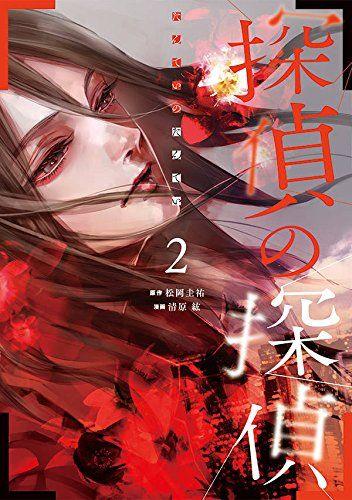 Manga - Manhwa - Tantei no tantei jp Vol.2