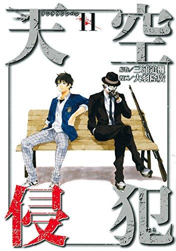 Manga - Manhwa - Tenkû shinpan jp Vol.11