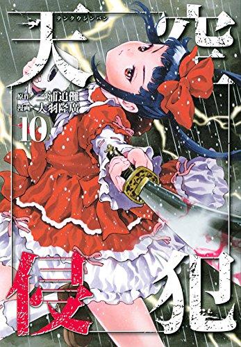 Manga - Manhwa - Tenkû shinpan jp Vol.10