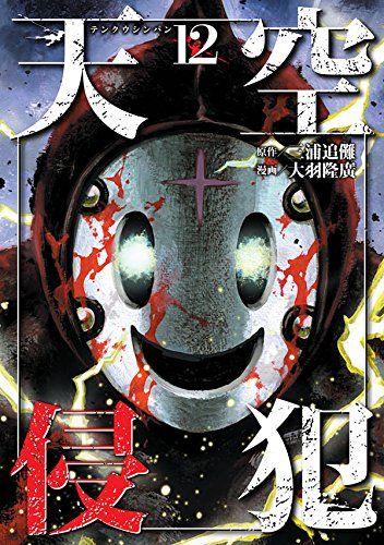 Manga - Manhwa - Tenkû shinpan jp Vol.12