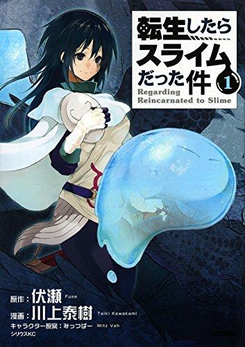 Manga - Manhwa - Tensei Shitara Slime Datta Ken jp Vol.1