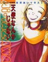 Je ne suis pas un ange ~ Ai Yazawa Tenshi_nanka_janai_artbook