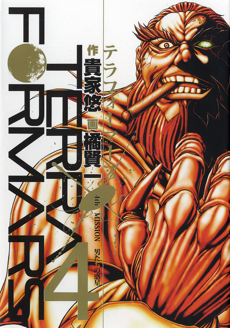 Terra Formars, Vol. 4 by Yu Sasuga (English) Paperback Book