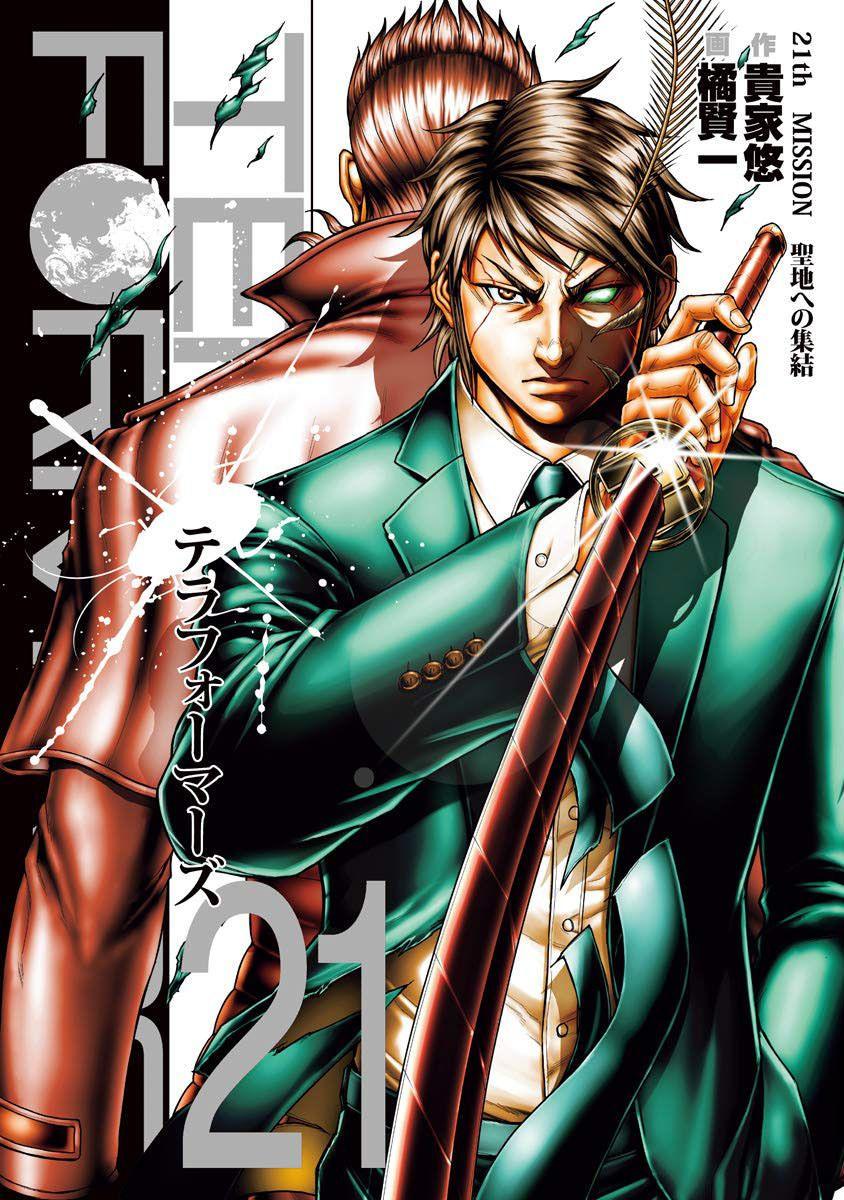 Manga - Manhwa - Terra Formars jp Vol.21