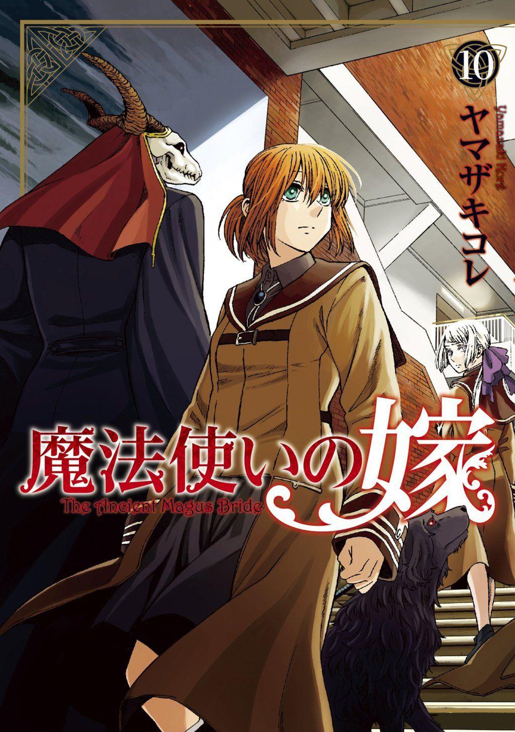 Manga - Manhwa - Mahô Tsukai no Yome jp Vol.10
