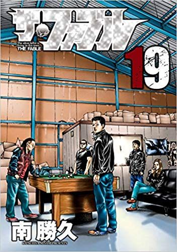 Manga - Manhwa - The Fable jp Vol.19