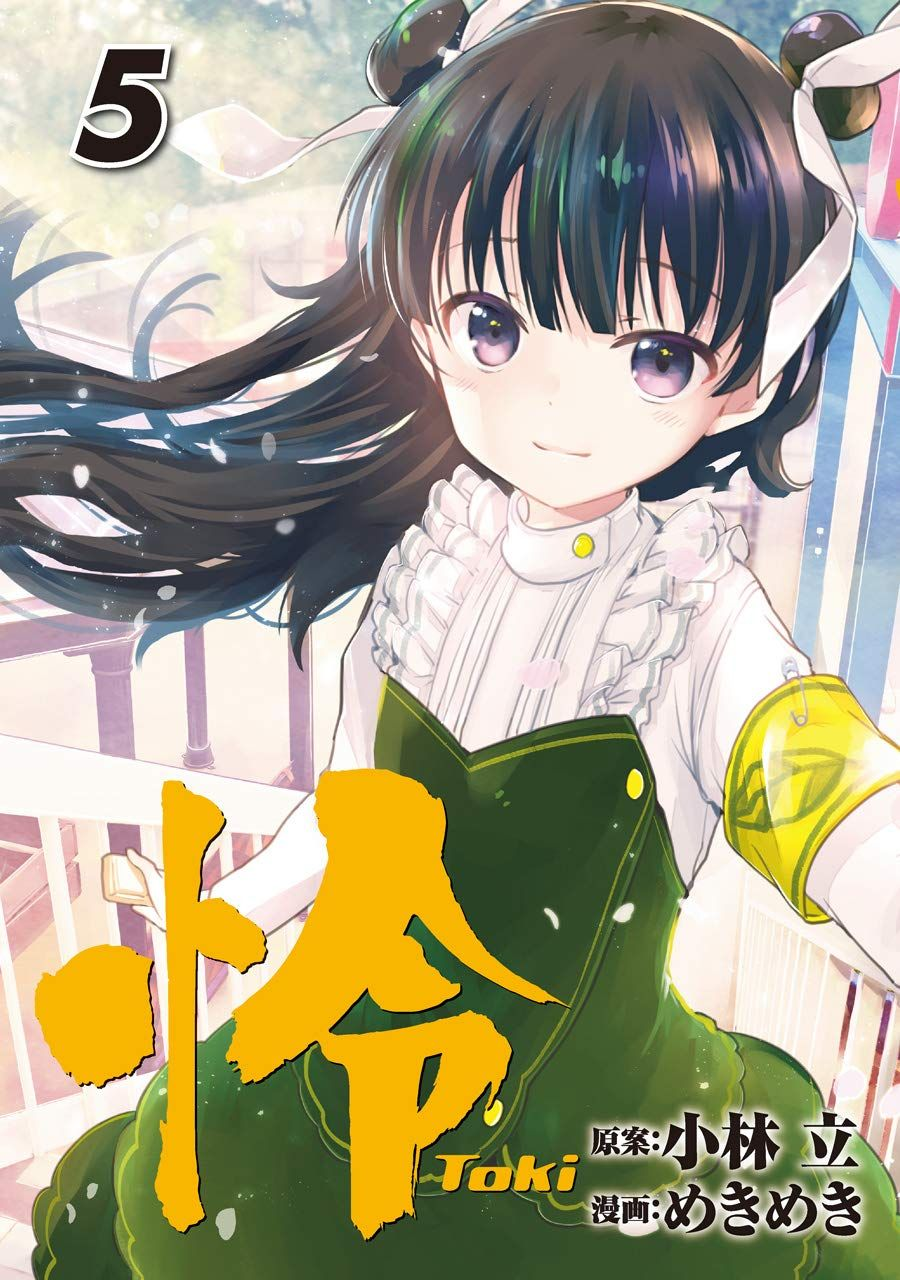 Manga - Manhwa - Toki jp Vol.5