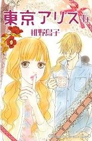 Manga VO Tôkyô Alice jp Vol 14 ( CHIYA Toriko CHIYA Toriko