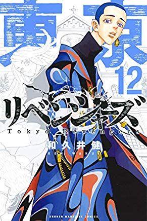 Manga - Manhwa - Tôkyô Revengers jp Vol.12