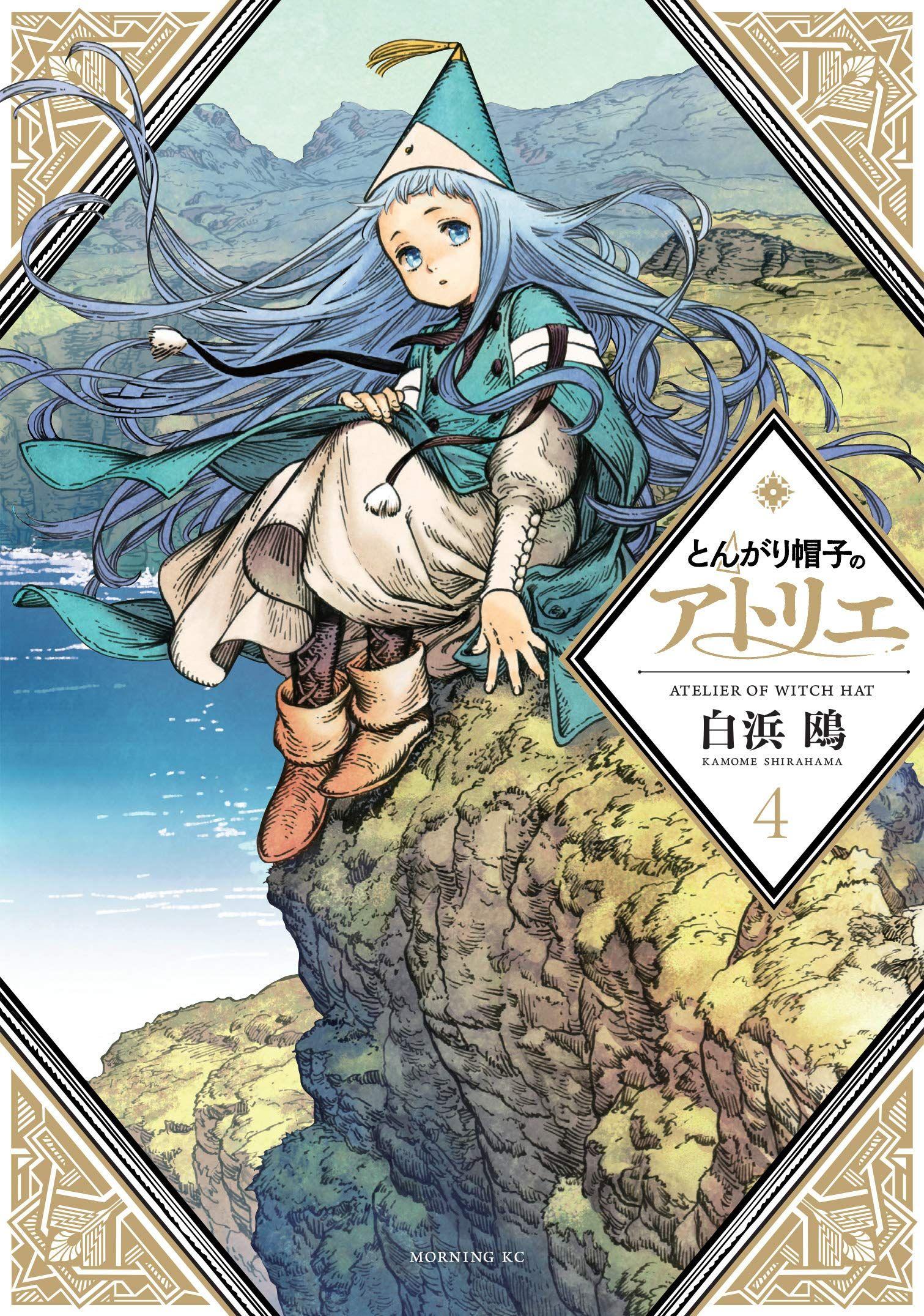 Manga - Manhwa - Tongari Bôshi no Atelier jp Vol.4