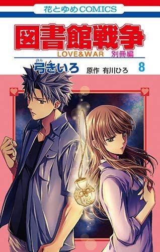 Manga - Manhwa - Toshokan Sensô - Love & War - Bessatsu-hen jp Vol.8