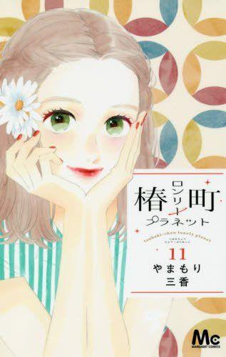 Manga - Manhwa - Tsubasa Chô - Lonely Planet jp Vol.11