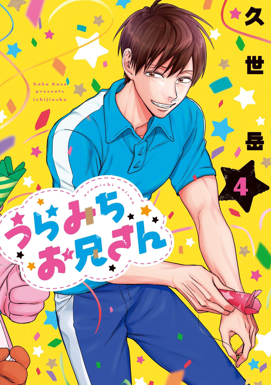 Manga - Manhwa - Uramichi Oniisan jp Vol.4