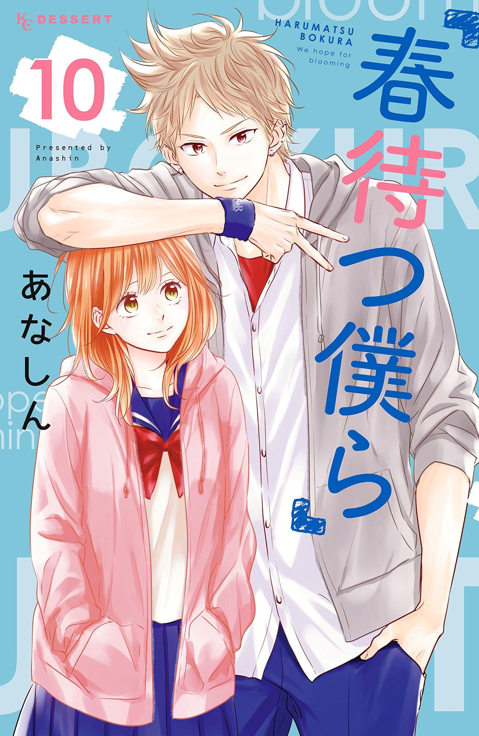 Manga - Manhwa - Haru Matsu Bokura jp Vol.10