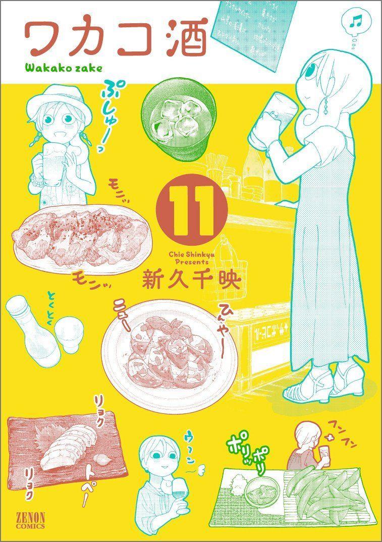 Manga - Manhwa - Wakako Zake jp Vol.11