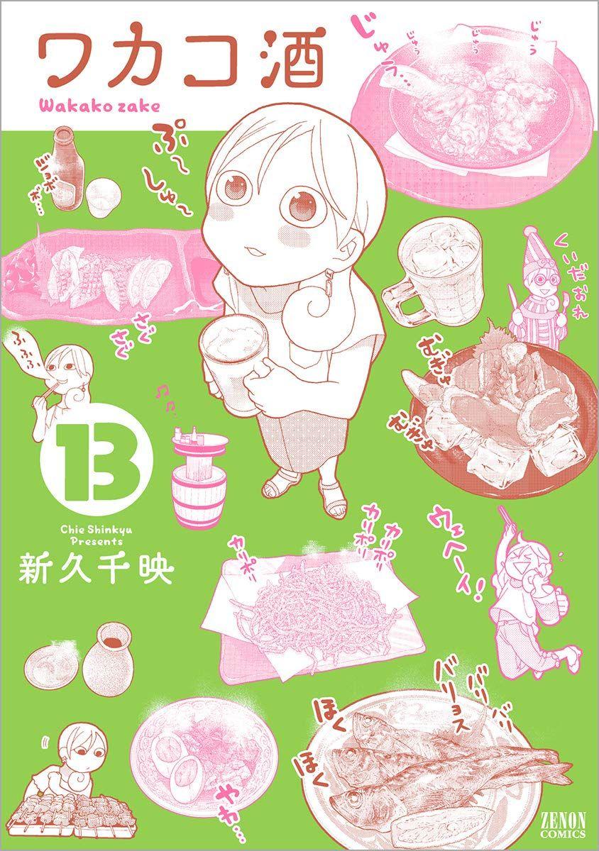 Manga - Manhwa - Wakako Zake jp Vol.13