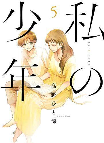 Manga - Manhwa - Watashi no Shônen jp Vol.5