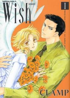 Réédition de Wish Wish-reedition-1-kadokawa
