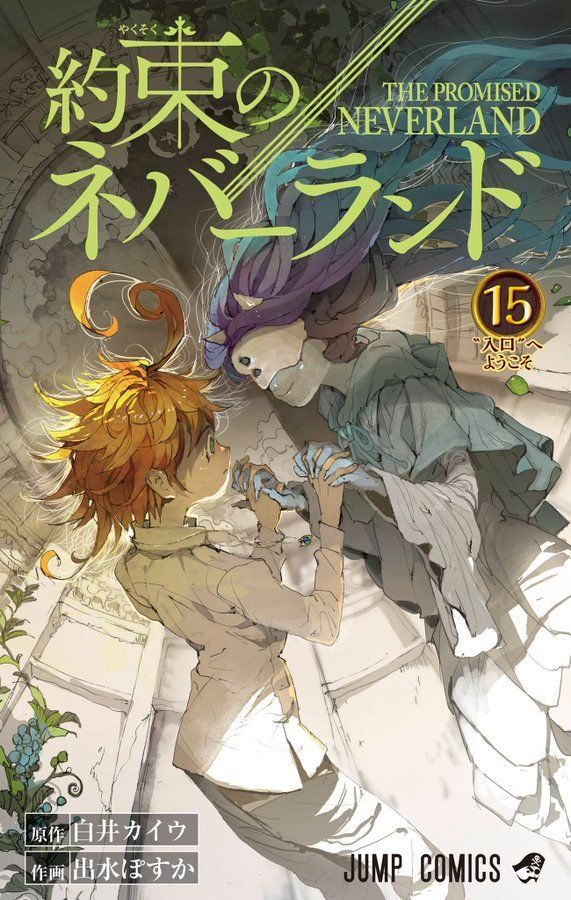 Manga - Manhwa - Yakusoku no Neverland jp Vol.15