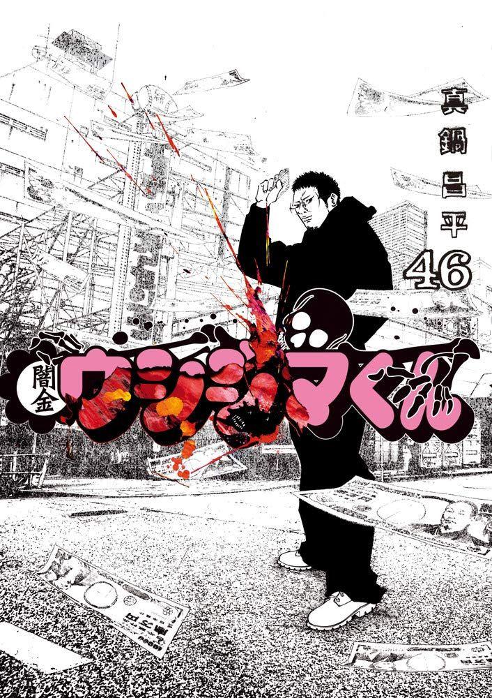 Manga - Manhwa - Yamikin Ushijima-kun jp Vol.46