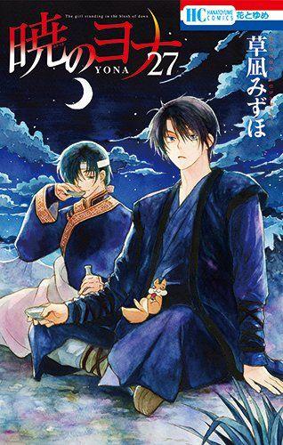 Manga - Manhwa - Akatsuki no Yona jp Vol.27