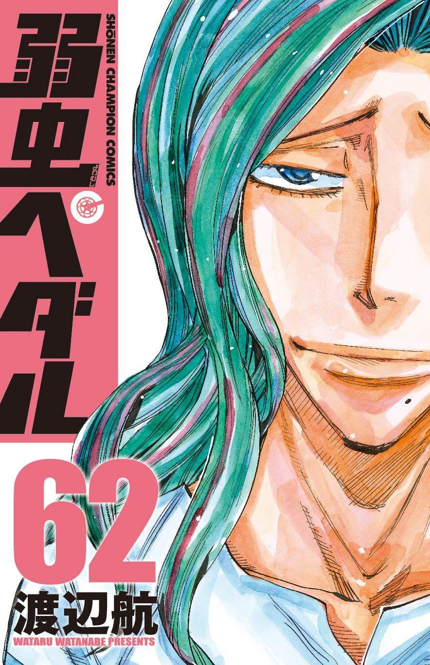 Manga - Manhwa - Yowamushi Pedal jp Vol.62