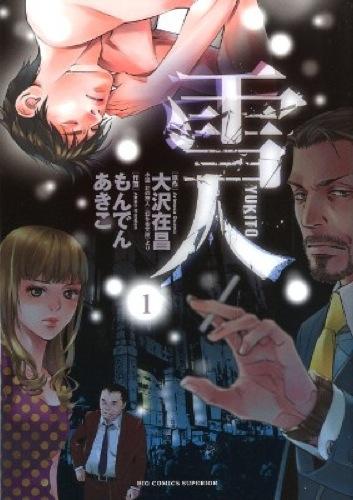 http://www.manga-news.com/public/images/vols/yukito-1-shogakukan.jpg