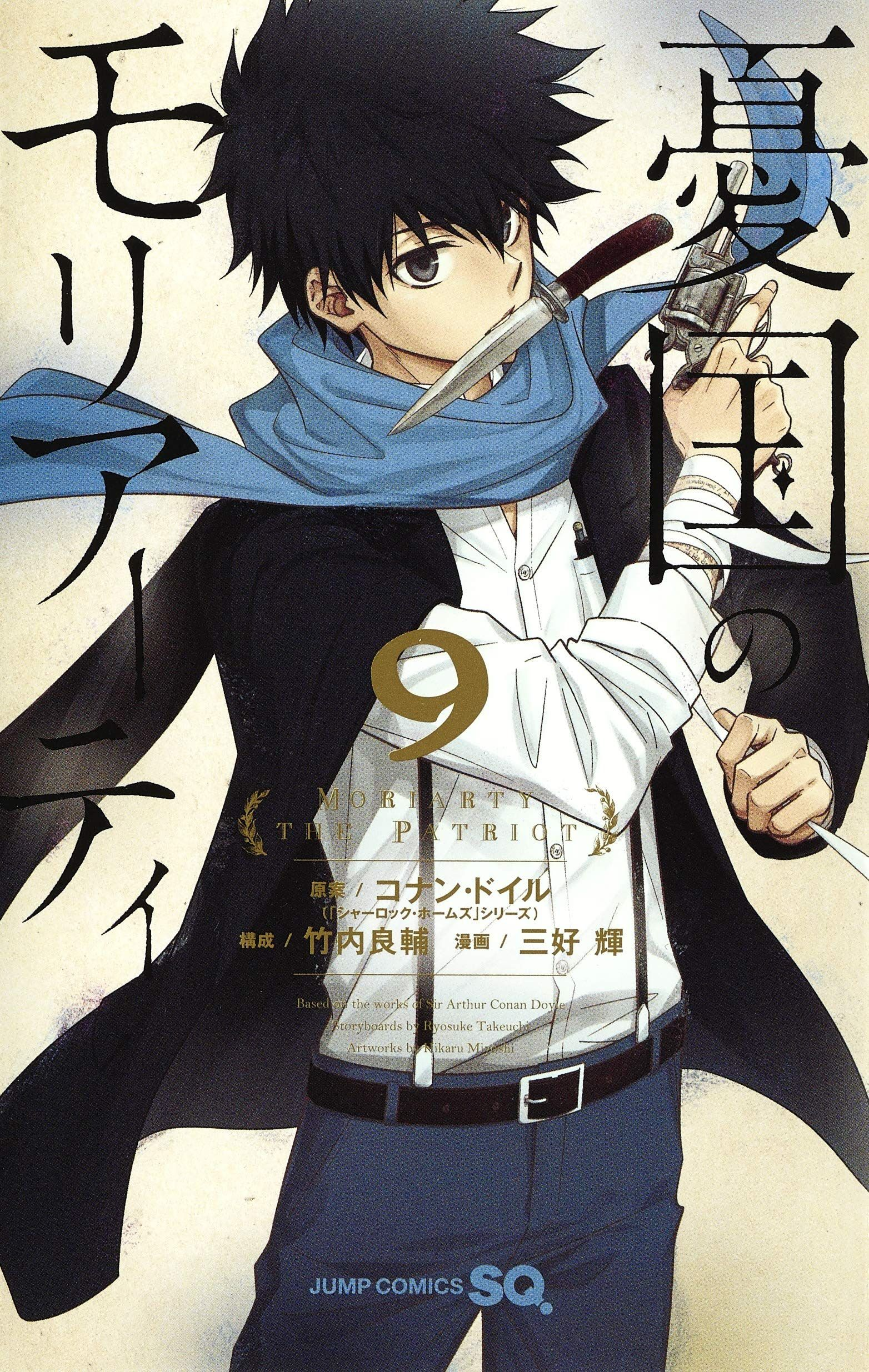 Manga - Manhwa - Yûkoku no Moriarty jp Vol.9