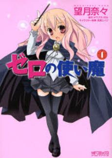 [LN/MANGA/ANIME] Zero no Tsukaima Zero_no_tsukaima_media_factory_jp_1