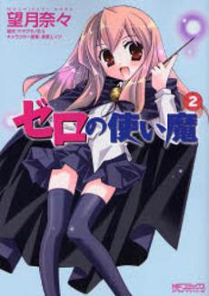 [LN/MANGA/ANIME] Zero no Tsukaima Zero_no_tsukaima_media_factory_jp_2