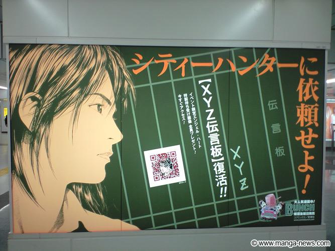 http://www.manga-news.com/public/news/angel_heart_shinjuku_01.jpg