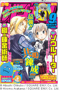 Actualité Manga / Japanimation Gangan92
